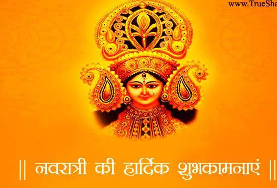 51. navaratri wishes in hindi (1)